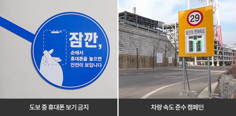 도보 중 휴대폰 보기 금지 / 차량 속도 준수 캠페인