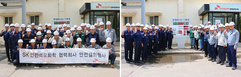SK인천석유화학이 지난해 6월, 협력사와 함께 한 '안전결의대회'
