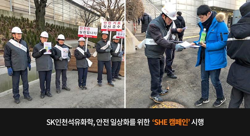 SK인천석유화학, 안전 일상화를 위한 'SHE 캠페인' 시행