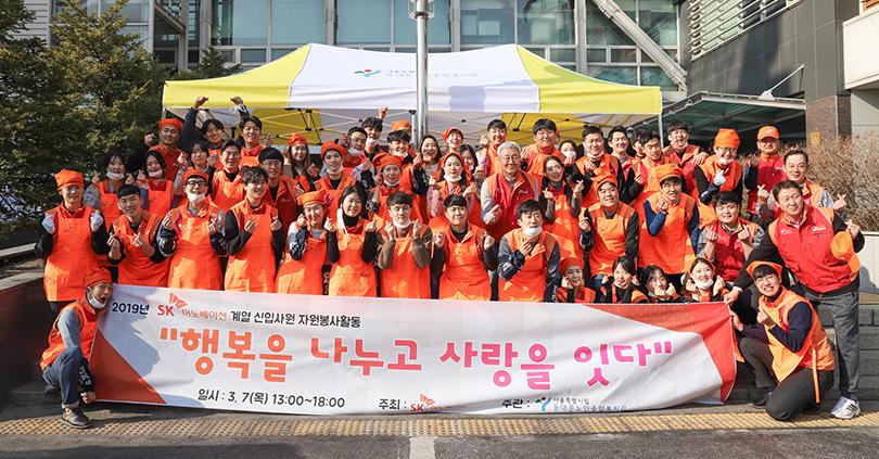 신입사원 자원봉사 단체컷