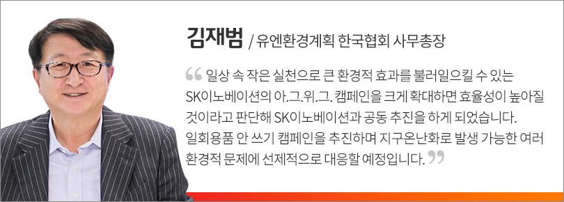 일회용품안쓰기캠페인_인터뷰(김재범)