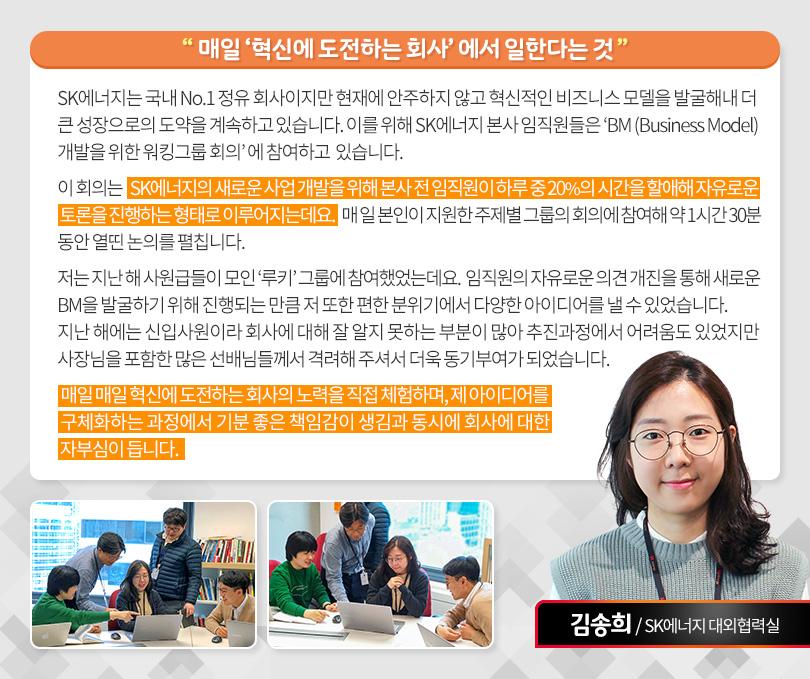 주니어사원_김송희