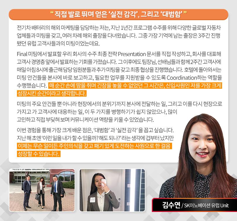 주니어사원_김수연