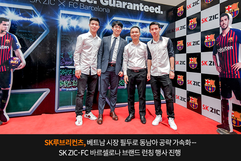SK ZIC-FCB_메인
