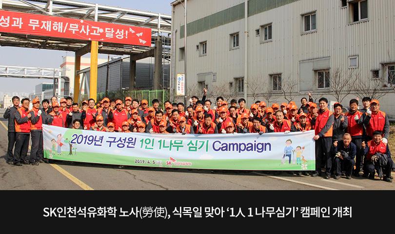 SK인천석유화학 노사(勞使), 식목일 맞아 '1人 1 나무심기' 캠페인 개최