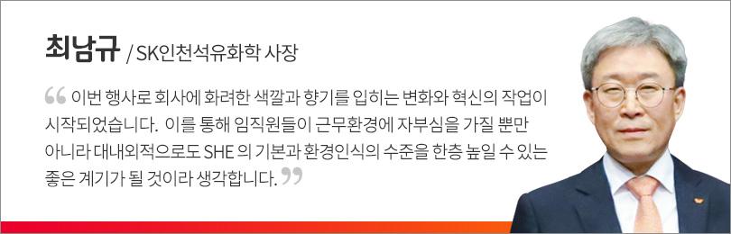 최남규 SK인천석유화학 사장 인터뷰