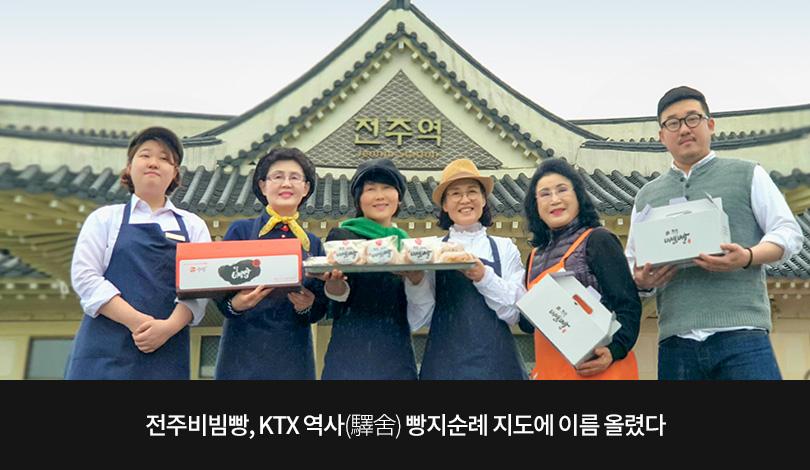 전주KTX역_전주빵카페_메인