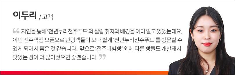 전주KTX역_전주빵카페_인터뷰(이두리)