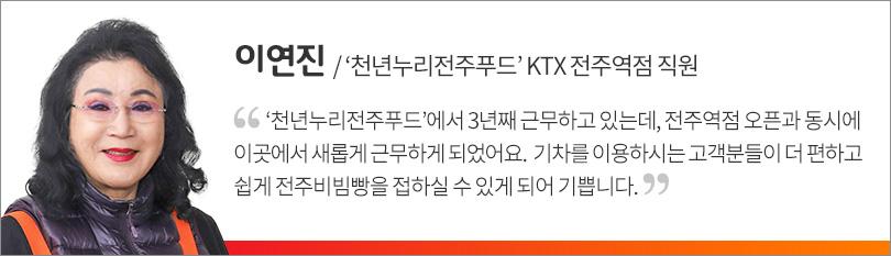 전주KTX역_전주빵카페_인터뷰(이연진)