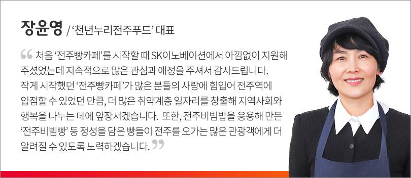 전주KTX역_전주빵카페_인터뷰(장윤영)