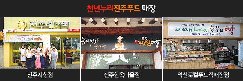 전주KTX역_전주빵카페_천년누리전주푸드_매장