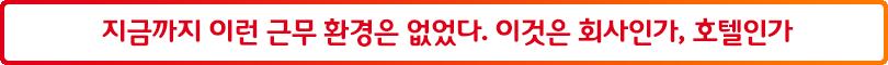 """[입사 2년 차 사원이 말하는 '나의 SK이노베이션'②] """"우수한 기업문화가 성장의 토대죠"""""""