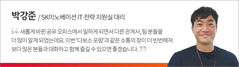 다보소포럼_인터뷰(박강준)