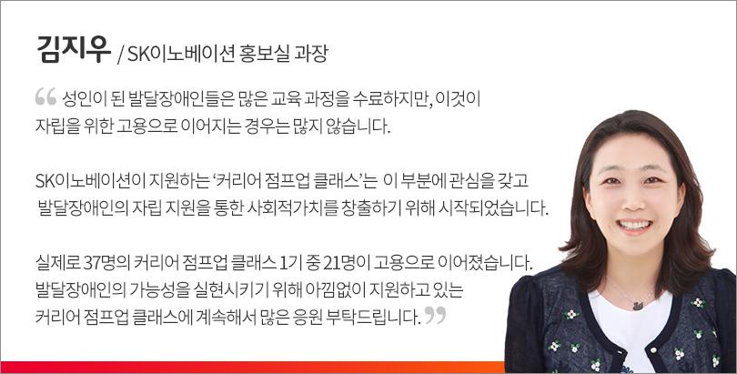 김지우 과장 인터뷰