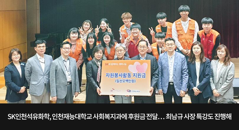 SK인천석유화학_인천재능대_후원_메인