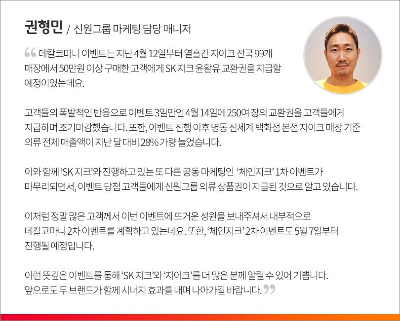 권형민 매니저 인터뷰