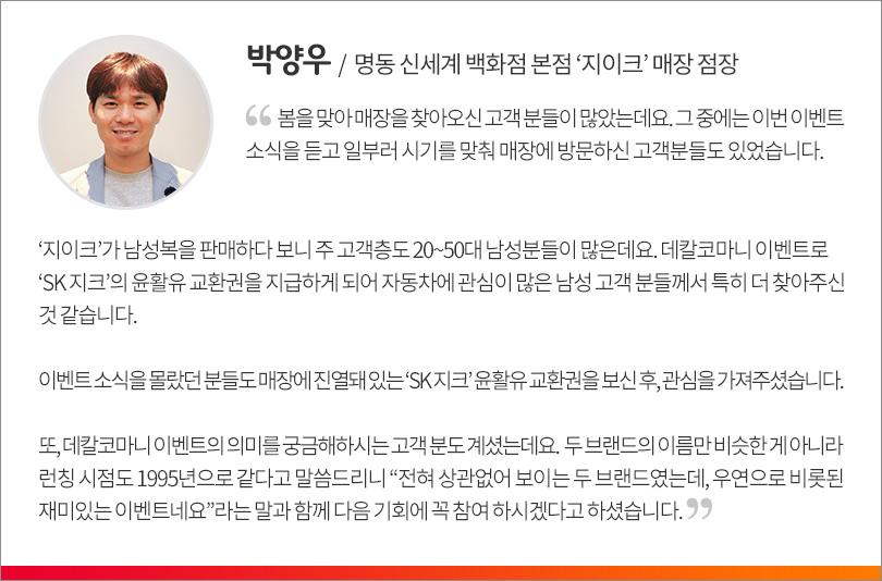 SK지크x지이크_콜라보_인터뷰(박양우)