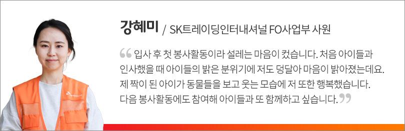 SK트레이딩인터내셔널_봉사활동_인터뷰(강혜미)