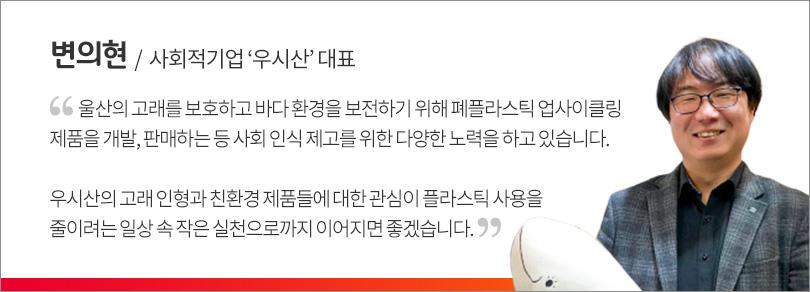 우시산_인터뷰(변의현)