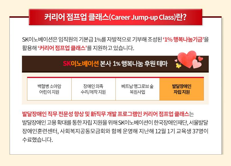 커리어 점프업 클래스