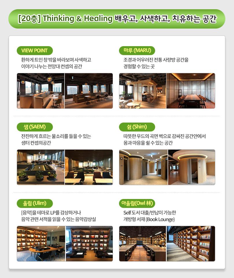 공유오피스 20층