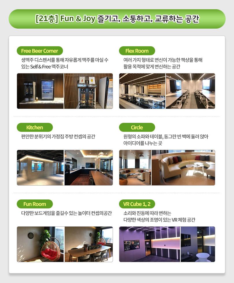 공유오피스 21층