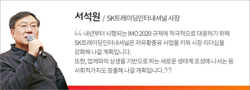 IMO2020_인터뷰(서석원)
