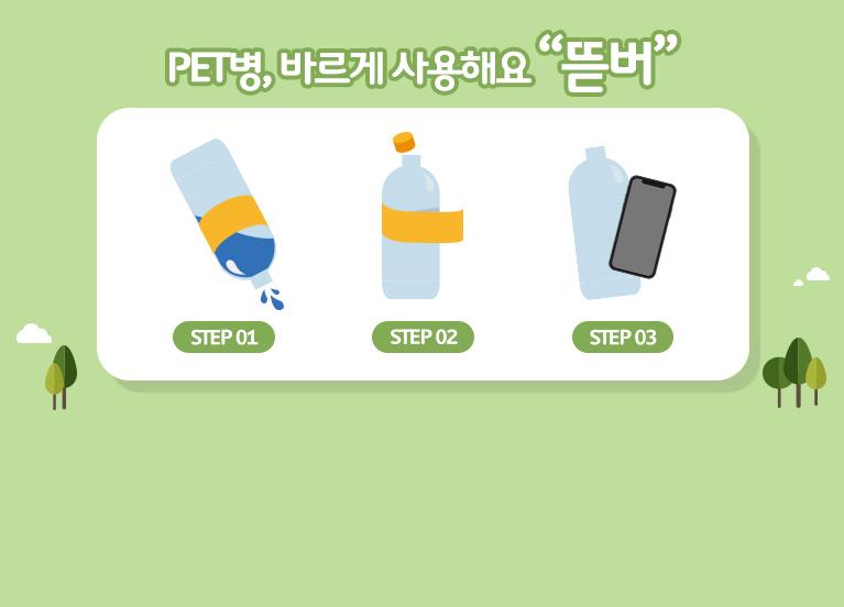 SK종합화학, PET병 바른 사용 위한 '뜯버' 캠페인 시행