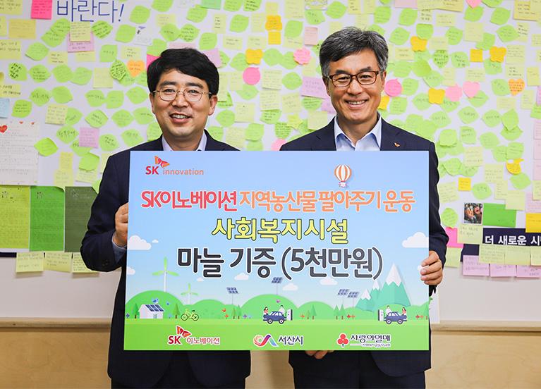 SK이노베이션, 지역 상생으로 농민 시름 덜기 나서
