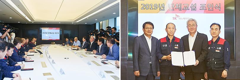 2019단체협약이미지 1