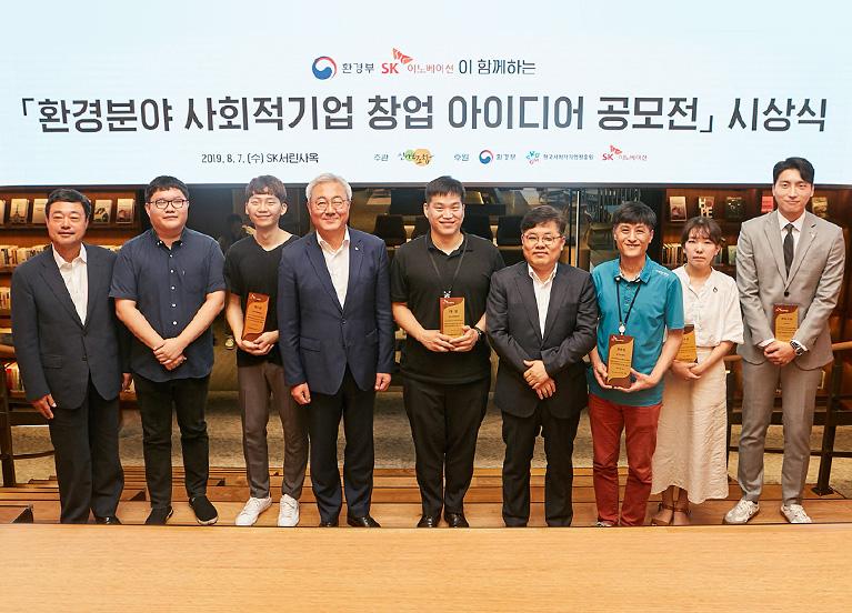 SK이노베이션과 환경부, 환경 바꿀 혁신기업 팍팍 밀어준다! - '환경분야 사회적기업 창업 아이디어 공모전' 시상식 개최