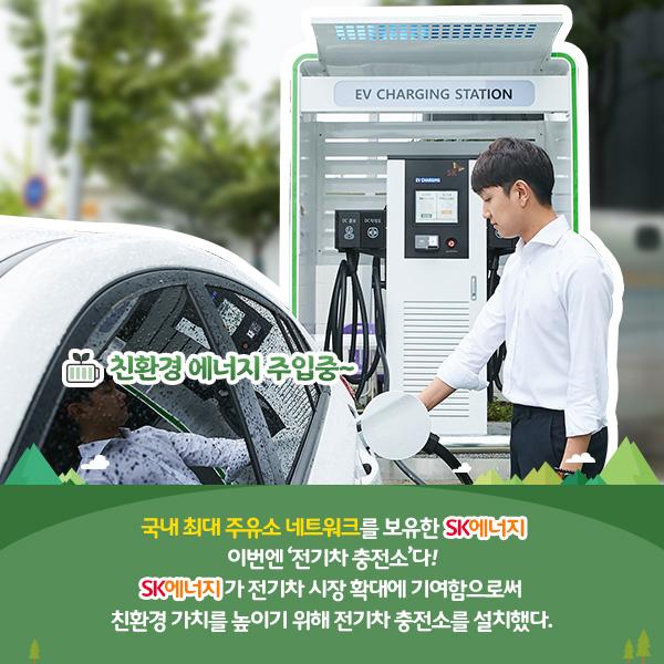 전기차충전기_카드뉴스_3