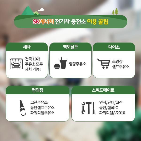 전기차충전기_카드뉴스_8