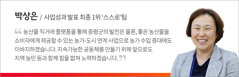 증평군_사회적경제아이디어공모전_인터뷰(박상은)