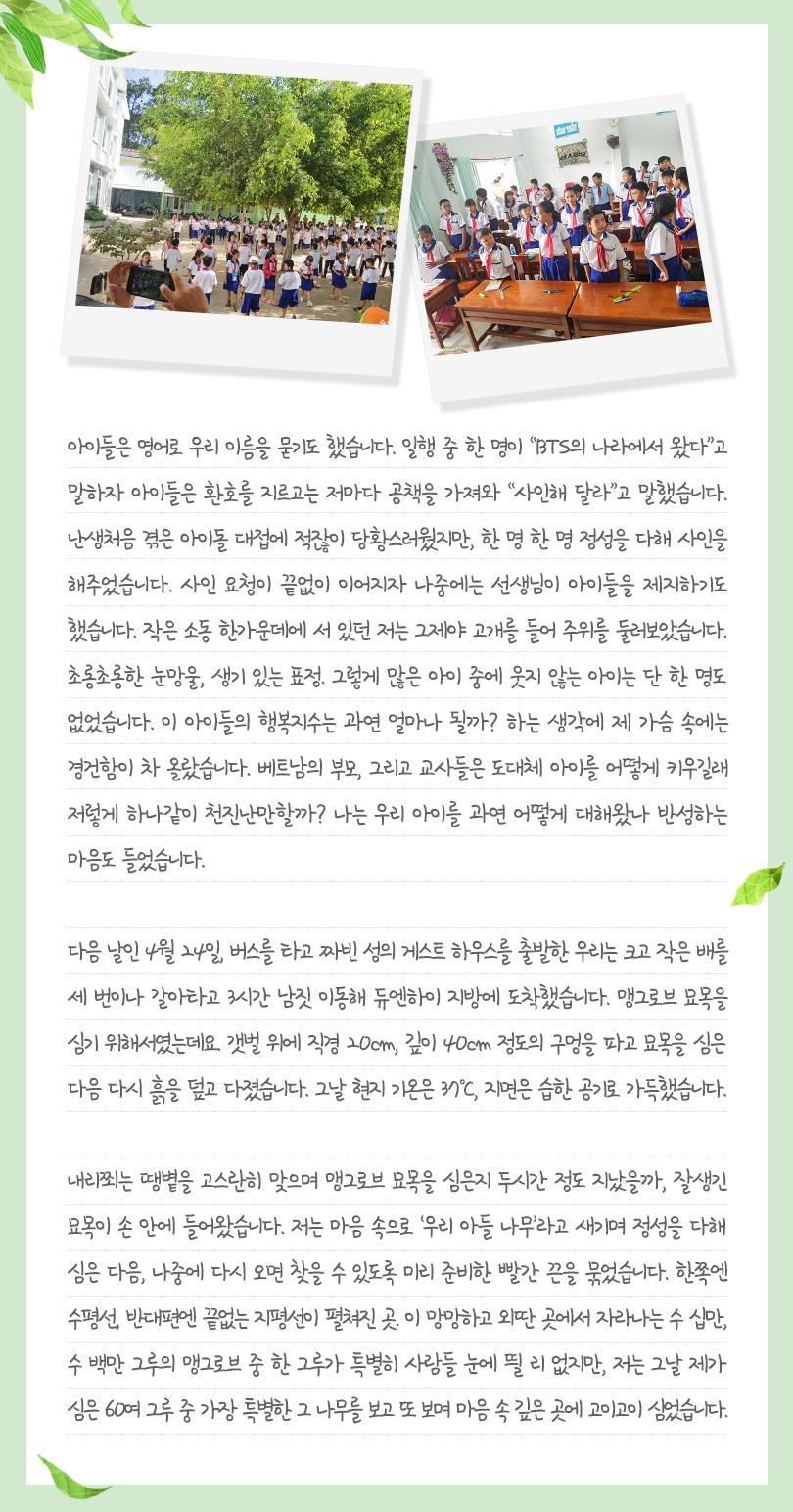 맹그로브_봉사활동_메인_이미지_2