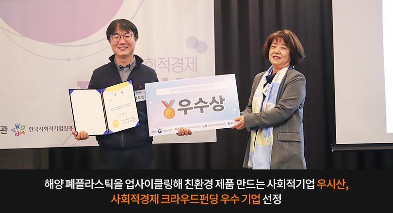 우시산_사회적경제우수기업선정_메인