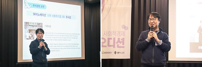 우시산_사회적경제우수기업선정_이미지_3