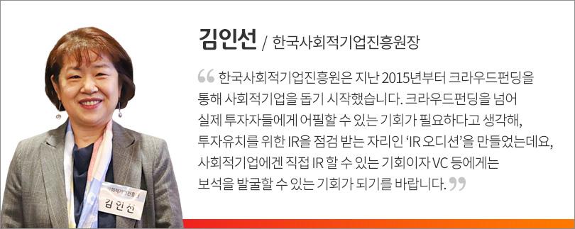 우시산_사회적경제우수기업선정_인터뷰(김인선)