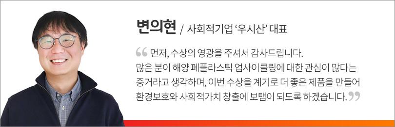 우시산_사회적경제우수기업선정_인터뷰(변의현)