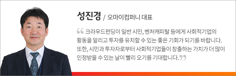 우시산_사회적경제우수기업선정_인터뷰(성진경)
