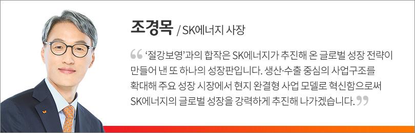 SK에너지_중국아스팔트_인터뷰(조경목)
