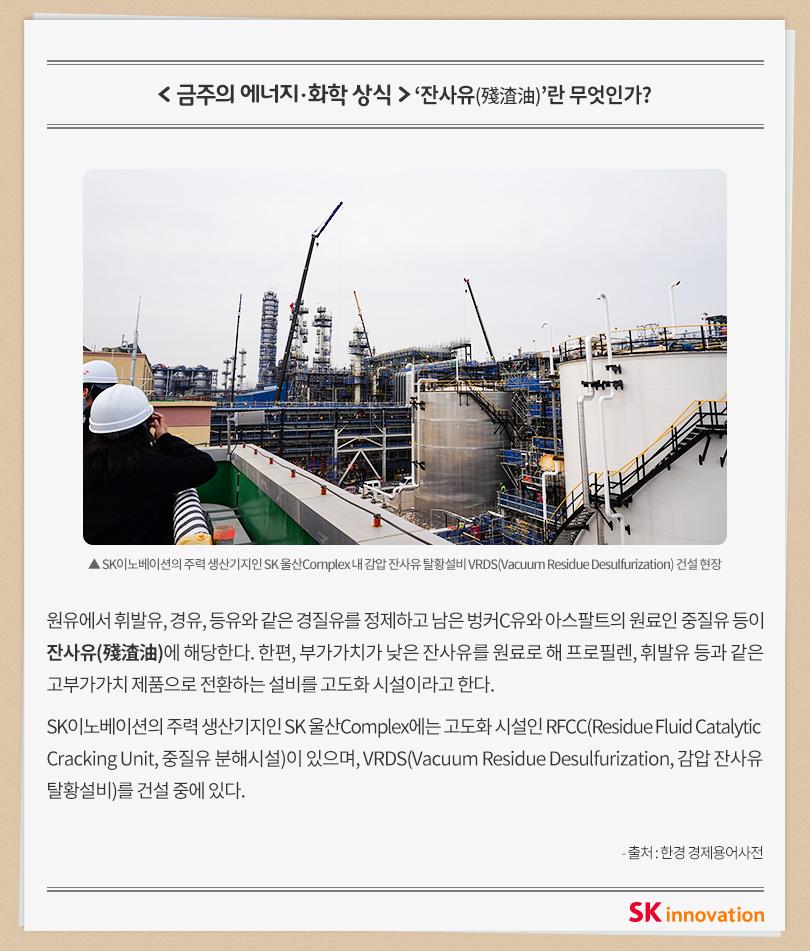 유가정보_1월3주차