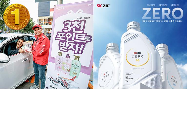 SK엔크린과 SK지크, '한국산업의 브랜드파워(K-BPI)'서 골든브랜드 선정 - 22년 연속 휘발유·엔진오일 부문 브랜드파워 1위