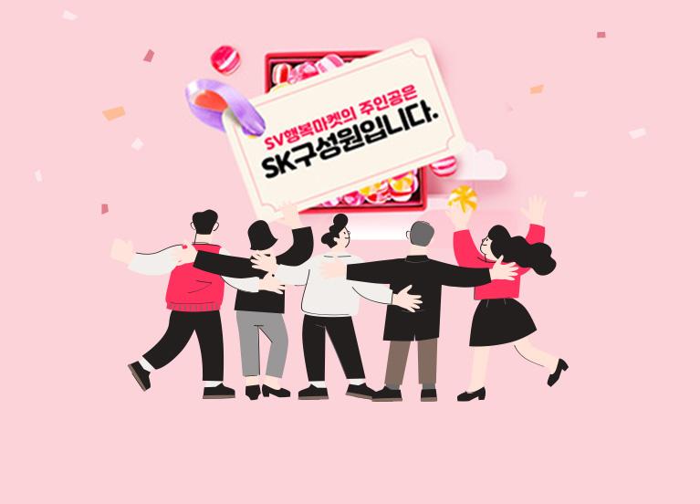 사회적기업과 소셜벤처에게는 돌파구를, 구성원에게는 행복을! - SK이노베이션의 SV행복마켓 이야기