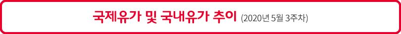 유가정보_5월3주차