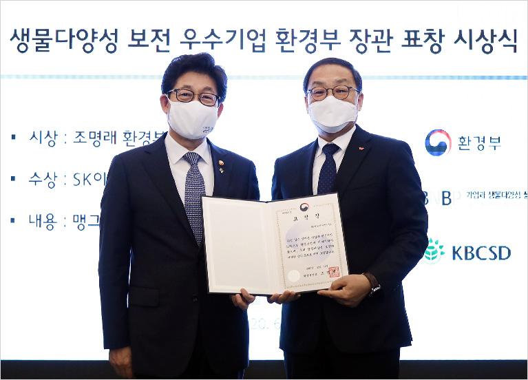 기후 변화 대응 및 생물다양성 보전에 기여한 공로를 또 한 번 인정받다 - SK이노베이션 맹그로브숲 복원사업, '환경부 장관 표창' 수상