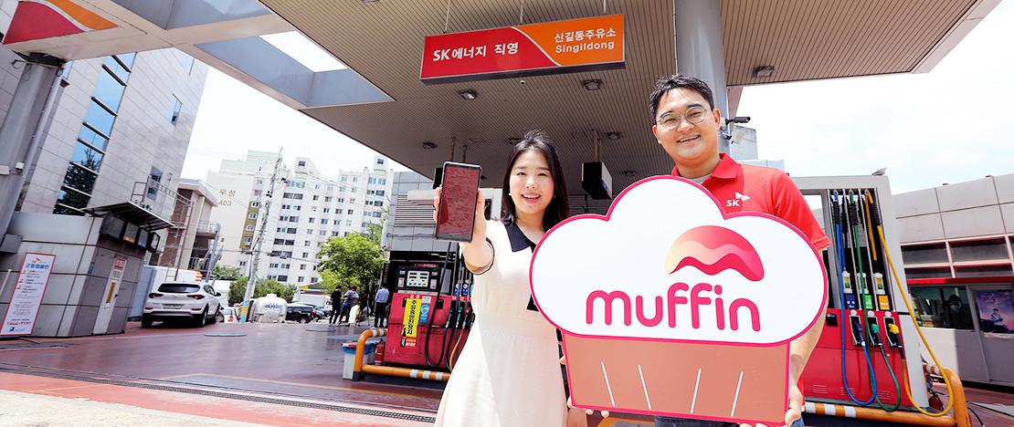 주유소를 이용하는 가장 스마트한 방법, SK에너지의 차세대 차량관리 통합서비스 플랫폼 '머핀(Muffin)' 런칭