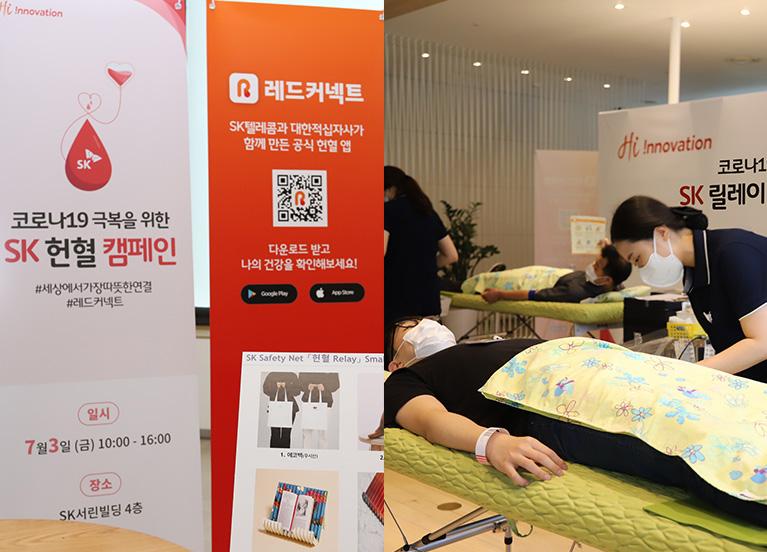 """""""헌혈로 따뜻한 사랑을 나눠요"""" - SK이노베이션, 'SK 릴레이 헌혈 캠페인' 동참"""