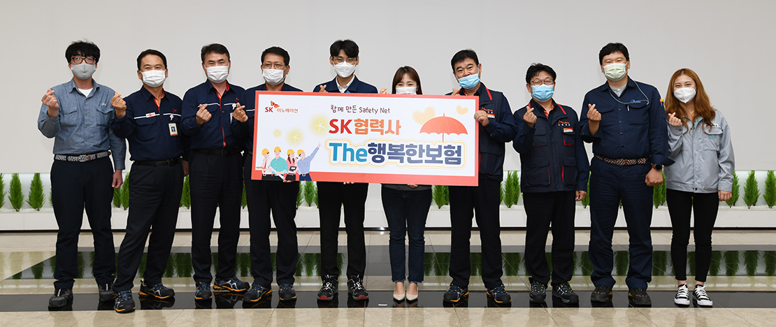 SK이노베이션 울산Complex, 협력사 구성원 단체 상해보험 제공