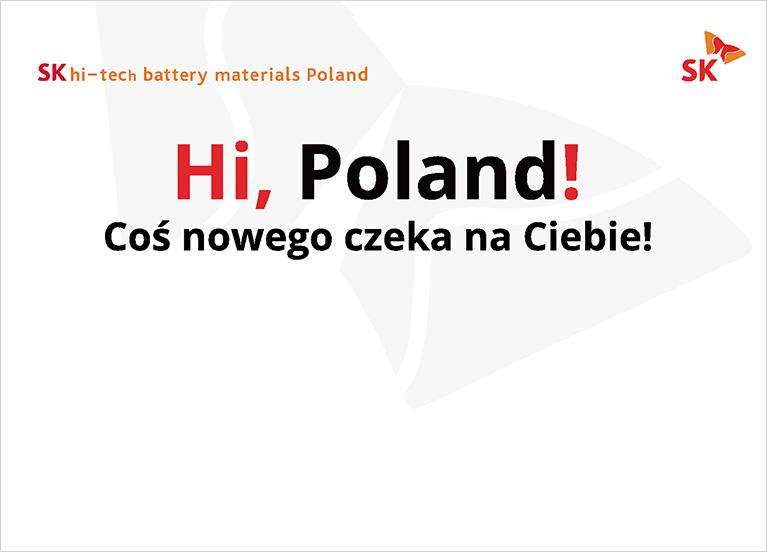 """Hi, Poland! 당신을 위한 새로움이 여기에 있습니다"" - SK아이이테크놀로지의 LiBS폴란드 법인 'SK hi-tech battery materials Poland'의 브랜딩 이야기"